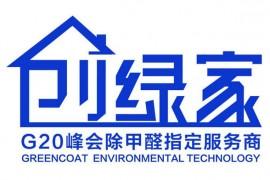 杭州除甲醛公司:杭州创绿家环保科技有限公司(chuanglvjia.cn)