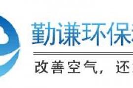 杭州除甲醛公司:杭州勤谦环保科技有限公司(qinqianhb.com)