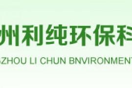 杭州除甲醛公司:利纯环保(hzlchbkj.cn)