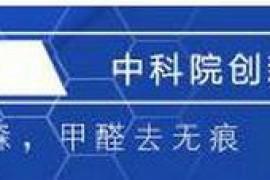 杭州除甲醛公司:沐森光触媒(musenkeji.com)
