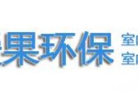 杭州除甲醛公司:杭州爱果环保公司(hzaghbkj.com)