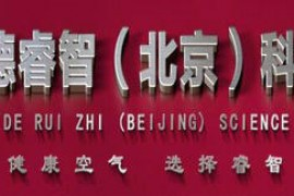 北京专业除甲醛公司:中德睿智室内空气污染治理公司(bjzsk.com)