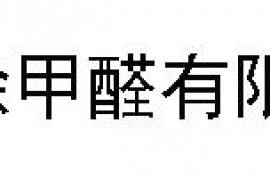 北京专业除甲醛公司:北京除甲醛有限公司(banglaming.cn)