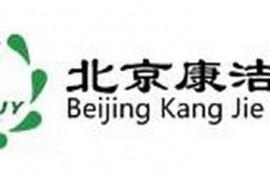 北京专业除甲醛公司:北京康洁源环保科技有限公司(kangjieyuan.com)