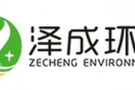 深圳除甲醛公司:深圳泽成环境专业除甲醛公司(szzchj.com)