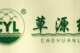 深圳除甲醛公司:深圳草源绿环保科技有限公司(caoyl.cn)