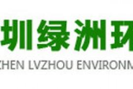 深圳除甲醛公司:深圳绿洲环境科技(gdszhj.com)