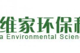 深圳除甲醛公司:深圳市维家环保科技有限公司(weijiahb.net)