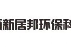 西安除甲醛公司:陕西新居邦环保科技公司(xinjubang.cn)