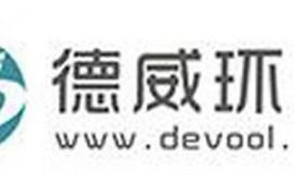 西安除甲醛公司:西安德威环保科技有限公司(devool.com)