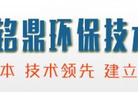 西安除甲醛公司:陕西铭鼎环保技术有限公司(sx-md.com)