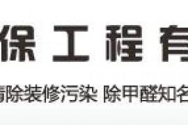 西安除甲醛公司:西安如馨环保科技有限公司(xafyspp.com)