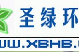 西安除甲醛公司:西安圣绿环保科技有限责任公司(xbhb.cn)