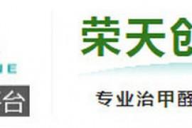 成都除甲醛公司:成都荣天创美环保科技有限公司(cdrongtian.com)