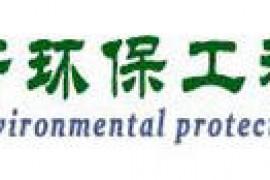 成都除甲醛公司:四川欣清轩环保工程有限公司(cdqxhb.com)