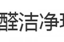 成都除甲醛公司:成都醛洁净科技环保科技有限公司(cdquanjiejing.com)