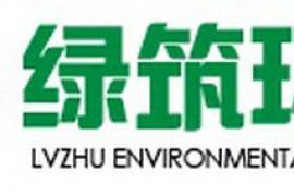 武汉除甲醛公司:武汉绿筑环保科技有限公司(greecon.cn)