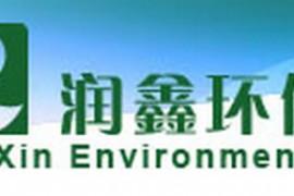 武汉除甲醛公司:武汉润鑫环保工程有限公司(rxhb110.com)