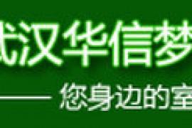 武汉除甲醛公司:武汉华信梦科技有限公司(hxmkj.com)