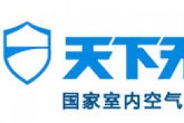 武汉除甲醛公司:武汉空气管家室内净化工程有限公司(whkqgj.com)