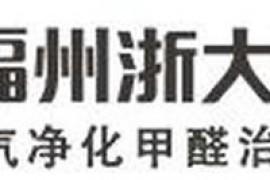 福州除甲醛公司:福州浙大冰虫环保科技有限公司(fuzhoubc.com)
