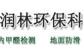 福州除甲醛公司:福州润林环保科技有限公司(fzrlhb.cn)