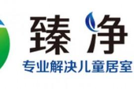 福州除甲醛公司:福州臻净界环保科技有限公司(zjjhbkj.com)