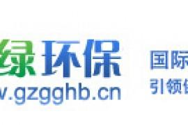 广州除甲醛公司:广州钜绿环保科技有限公司