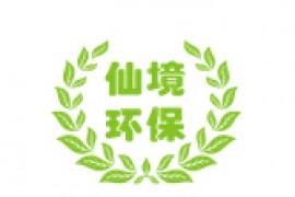 广州除甲醛公司:广州仙境环保科技有限公司