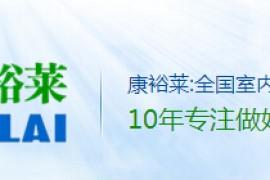 广州除甲醛公司:广州长裕化工科技有限公司