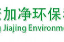 福州除甲醛公司:福州康加净环保科技有限公司(fzkjj.com)