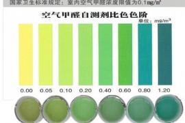 西安甲醛检测价格是多少?西安甲醛检测多少钱?