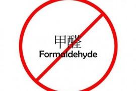 甲醛检测标准 甲醛检测产品方法