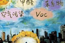 环境空气中VOC检测的四大知识点