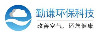 杭州除甲醛公司:杭州勤谦环保科技有限公司
