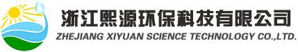 杭州除甲醛公司:浙江熙源环保科技有限公司