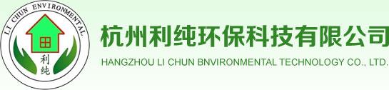 杭州除甲醛公司:利纯环保