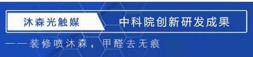 杭州除甲醛公司:沐森光触媒