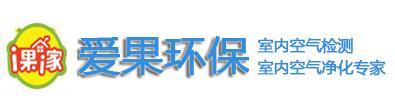 杭州除甲醛公司:杭州爱果环保公司