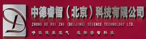 北京专业除甲醛公司:中德睿智室内空气污染治理公司