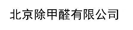 北京专业除甲醛公司:北京除甲醛有限公司
