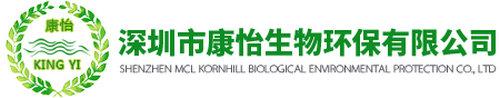 深圳除甲醛公司:深圳市康怡生物环保有限公司