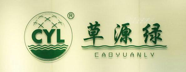 深圳除甲醛公司:深圳草源绿环保科技有限公司