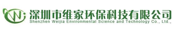 深圳除甲醛公司:深圳市维家环保科技有限公司