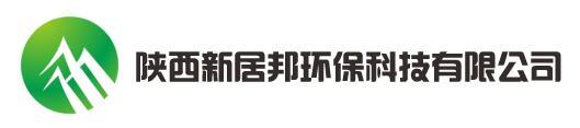 西安除甲醛公司:陕西新居邦环保科技公司