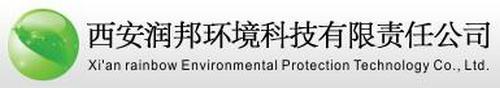 西安除甲醛公司:西安润邦除甲醛公司