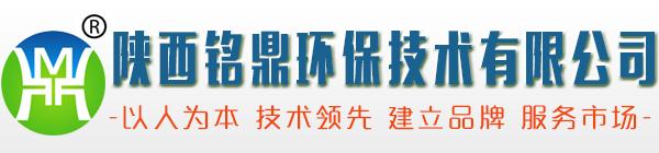 西安除甲醛公司:陕西铭鼎环保技术有限公司