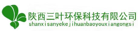 西安除甲醛公司:陕西三叶环保