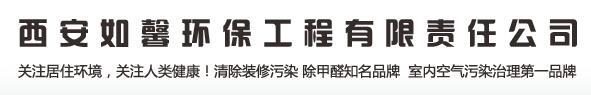 西安除甲醛公司:西安如馨环保科技有限公司