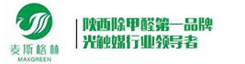 西安除甲醛公司:西安麦斯格林环保